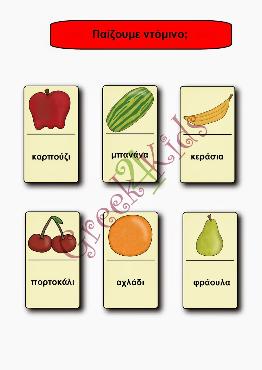 http://greek4kids.eu/product_info.php?products_id=42&osCsid=f6e4d4f6053cdfb3c3070cb1df7ba72b