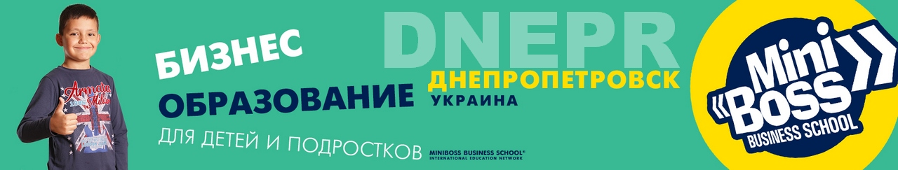 OFFICIAL WEB SITES MINIBOSS DNEPR (UKRAINA)