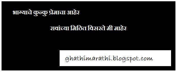 marathi ukhane for brides grooms5