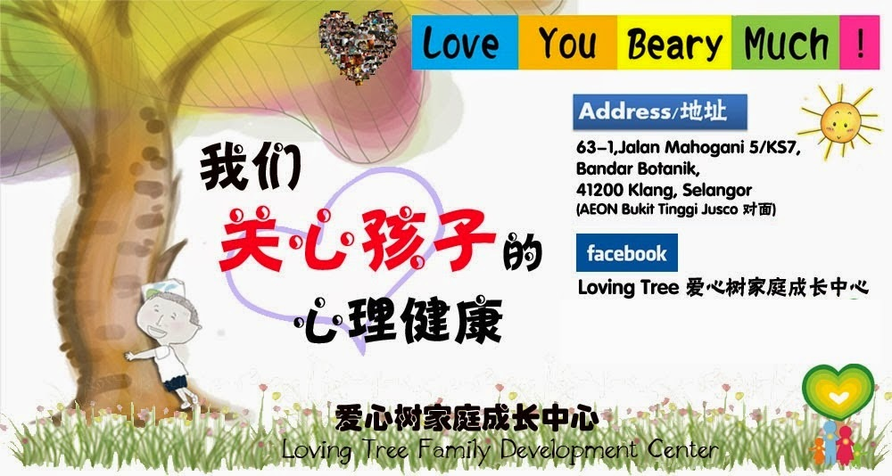 Loving Tree Family Development Center · 爱心树家庭成长中心