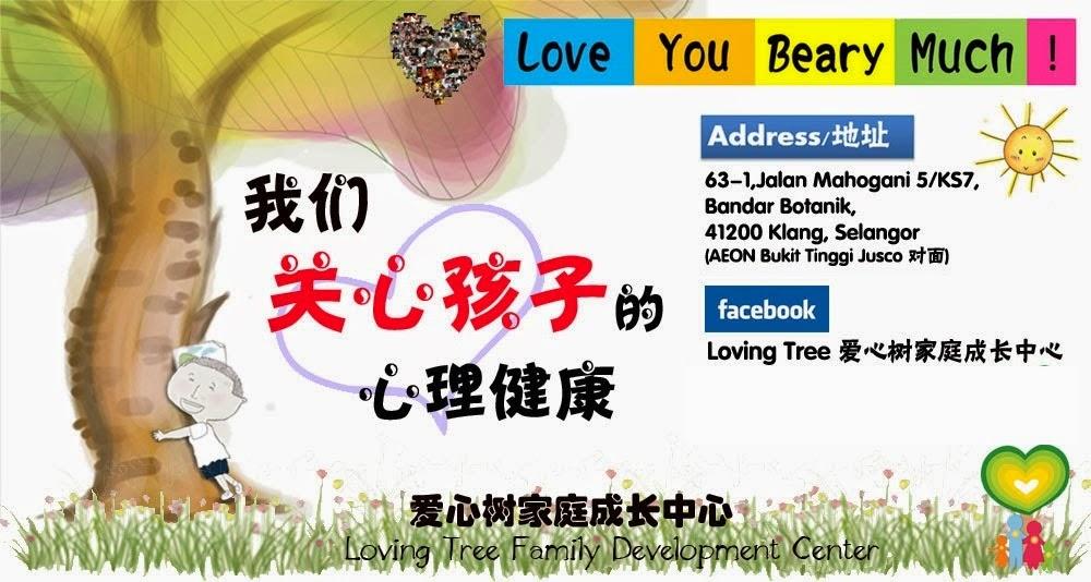 Loving Tree Family Development Center · 爱心树家庭成长中心