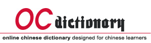 english chinese online dictionary pinyin