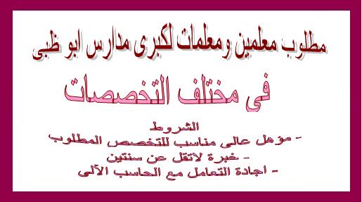 مطلوب فوراً معلمين ومعلمات لمختلف التخصصات لكبرى مدارس أبوظبى للعام الدراسى الجديد