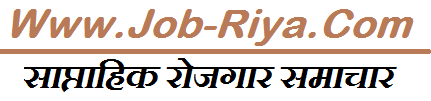 Job Riya| All Govt Jobs Employment News Portal