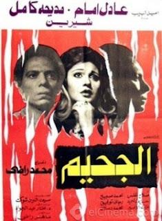 مشاهدة فيلم الجحيم - عادل امام ,نسخة كاملة