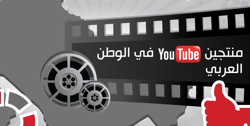 القنوات العربية الأكثر مُشاهدة على اليوتيوب - انفوجرافيك