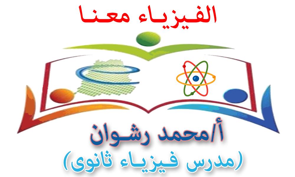 أ/محمد رشوان (مدرس فيزياء ثانوى)