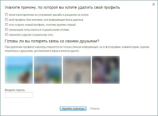удалить страницу навсегда на Однокслассники.ру