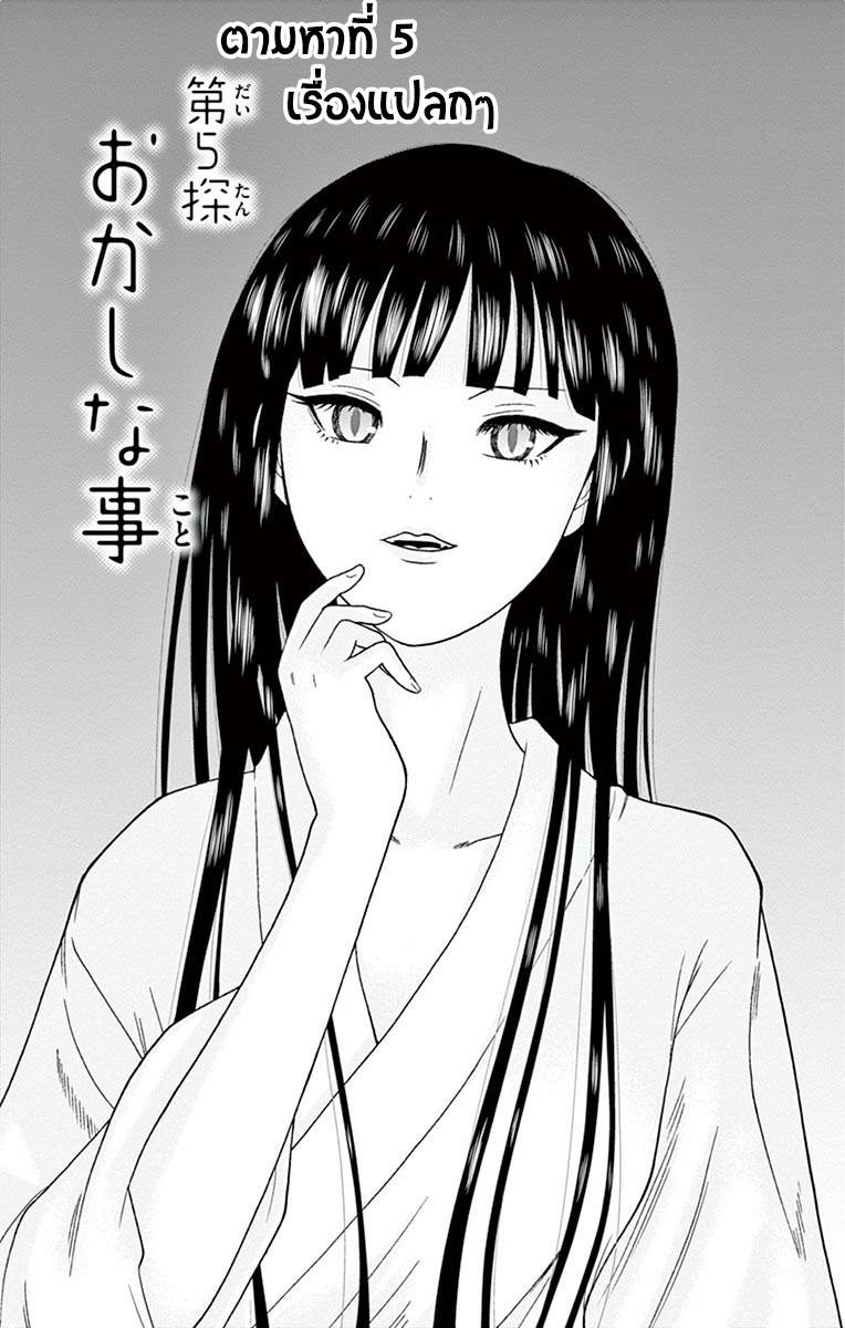 Hiiragi-sama Jibun Sagashite-ตอนที่ 5