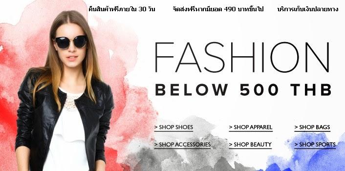 เสื้อผ้าผู้หญิงราคาไม่เกิน 500 ฿