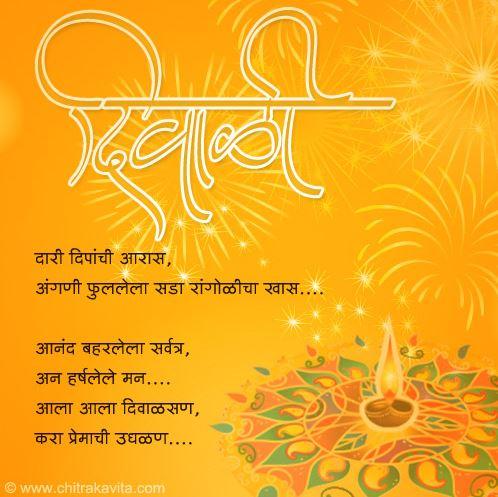 Diwali essay in marathi