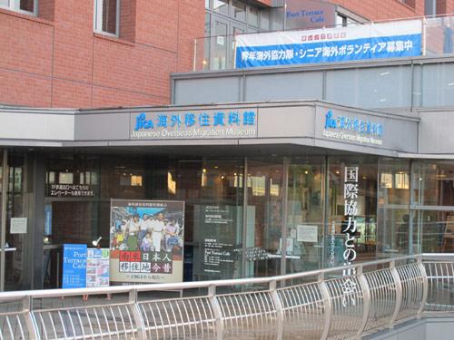 Japanese Overseas Migration Museum, Yokohama