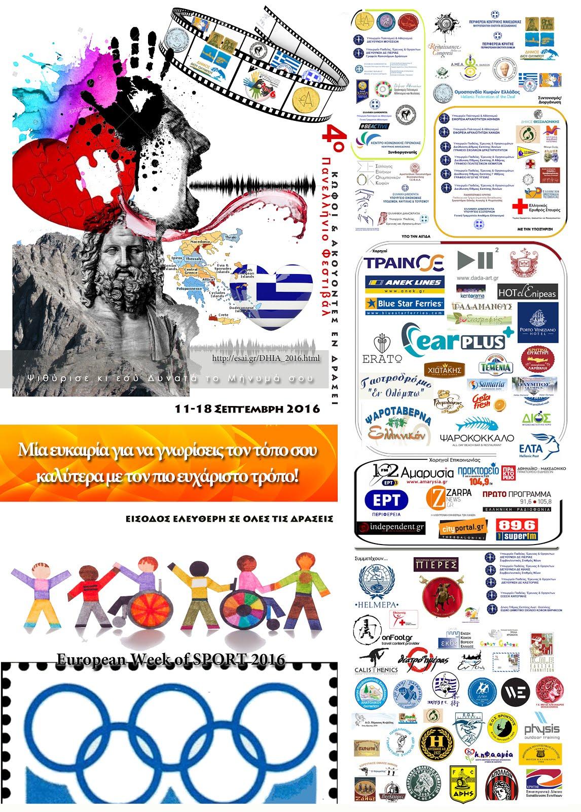 4th DHIA festival