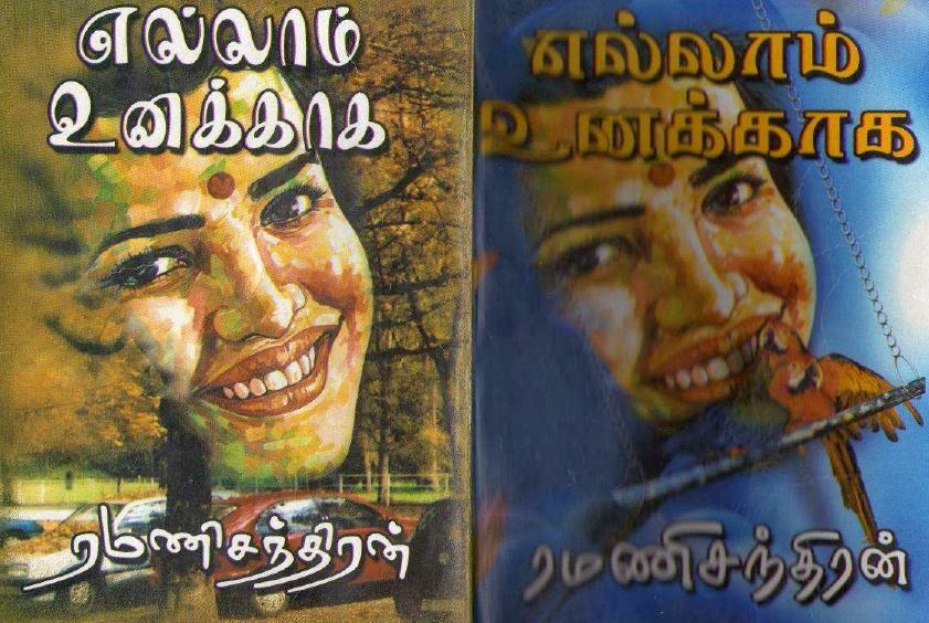 for read online download this ramanichandran s novel click here part 1 ...