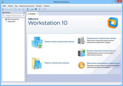 VMware Workstation 10.0.2 Screenshot