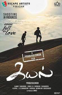 Kayal (2014) Tamil Movie Poster