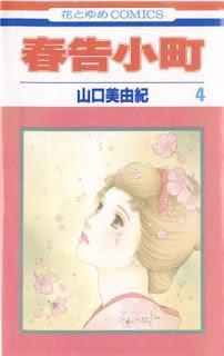 [山口美由紀] 春告小町 第01-04巻