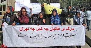 افغانستان است و محکوم کردن حمله جنایت کارانه طالبان به دختر آزادیخوا ه در پاکستان .