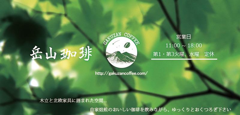 岳山珈琲ブログ