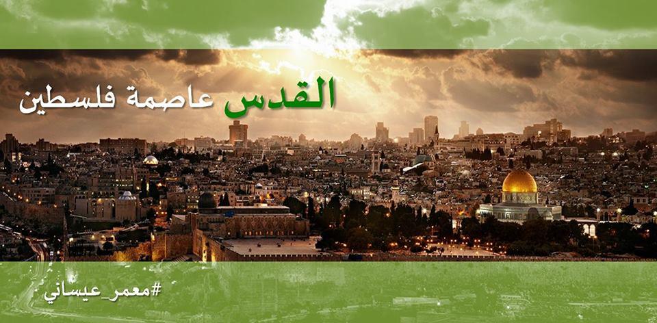 القدس.. عاصمة فلسطين
