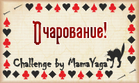 Топ в блоге МамаЯга