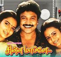 Watch Chinna Mapillai (1993) Tamil Movie Online
