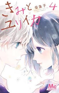 [香魚子] きみとユリイカ 第01-04巻
