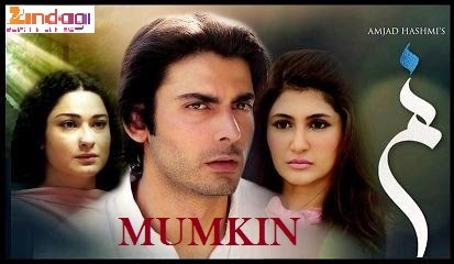 Mumkin Upcoming Zindagi tv Show Wiki Story| Star cast | Trailors | Timing |Title Song |Fawad Khan Starrer