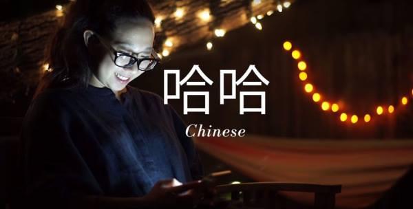 Pesan Ketawa Orang Cina