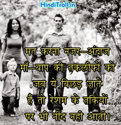 Mother Father Love Quotes Wallpaper | Hindi Comment Wallpaper |