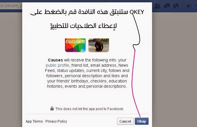 جديد - تطبيق إلغاء إعجابك من كافة صفحات الفيسبوك دفعة واحده :