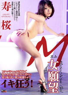 Sakura Kotobuki, Rina Kikukawa – Red Hot Jam Vol.342 Masochism Girl