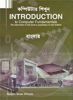 Computer fundamental in Bangla