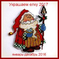 """Галерея """"Украшаем елку 2017"""""""