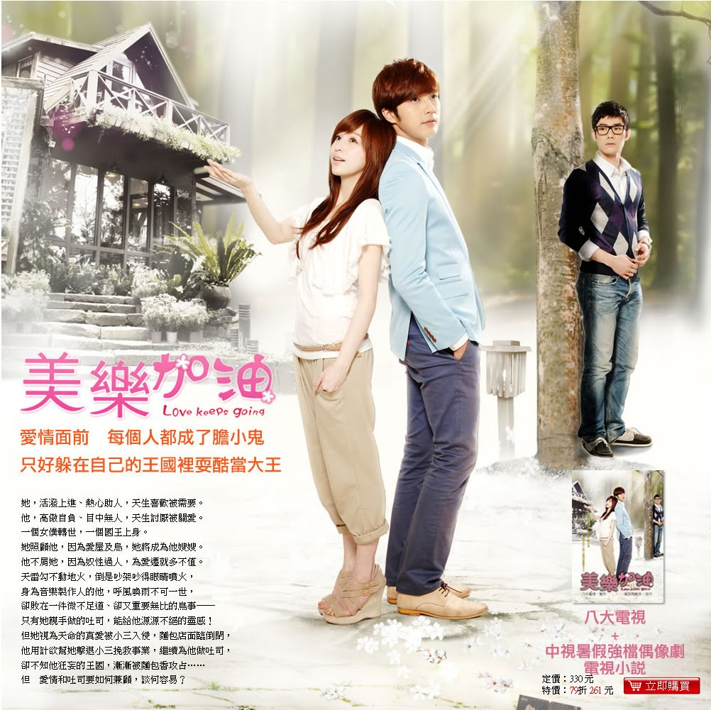 Love Keeps Going (Taiwanese Drama)