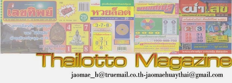 Thailotto-magazine