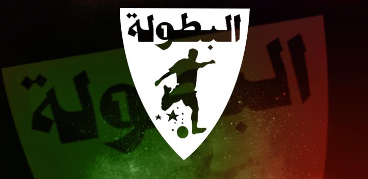 Pronostics Championnat du Maroc. Botola Pro 2016/2017 - 20eme journée