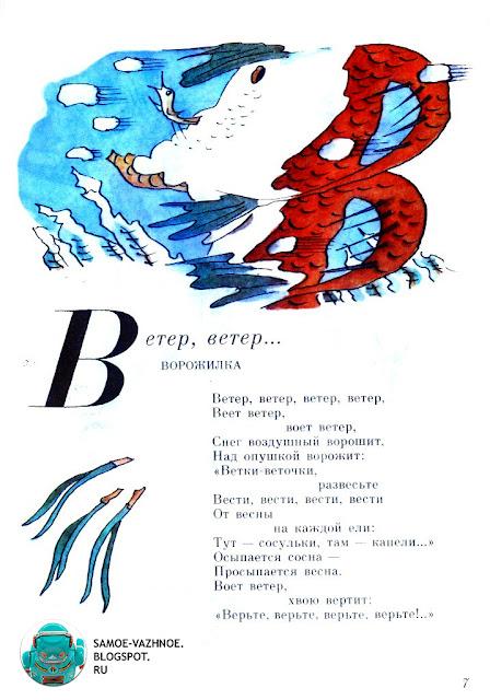Книга для детей СССР