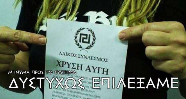 Ανοιχτή επιστολή προς τους Έλληνες ψηφοφόρους