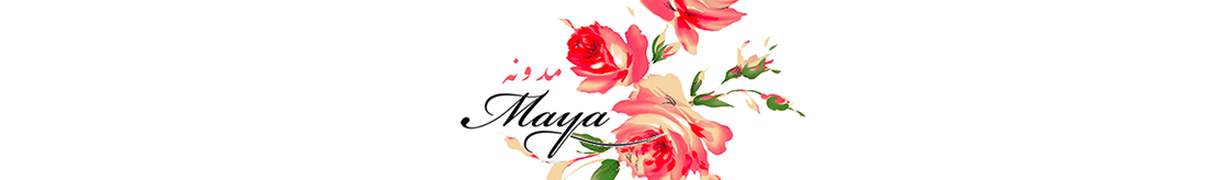mayablog