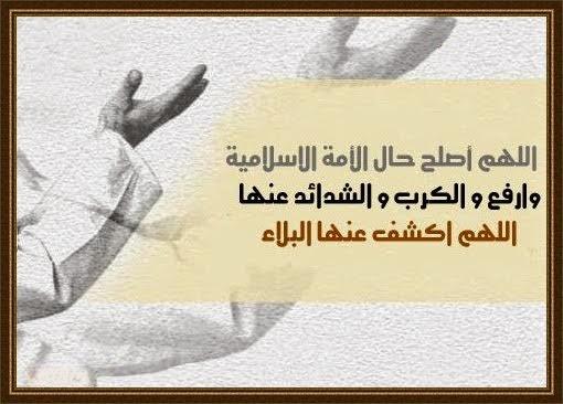 ادعُ للمسلمين