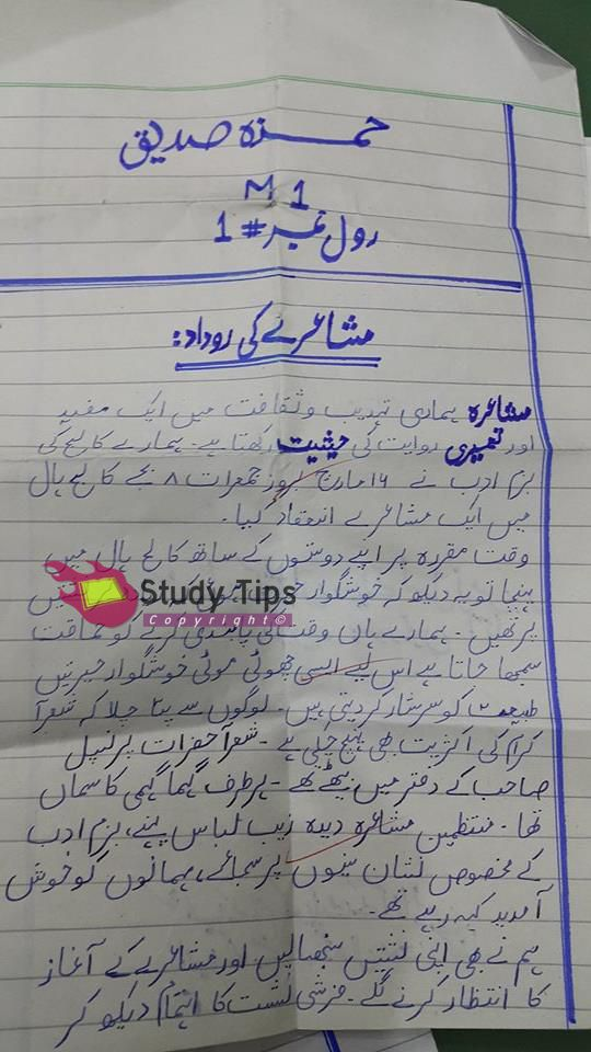 urdu essays for inter students Important essays, 2nd year english, fa/fsc 0 0 thursday, 21 april 2016 hssc inter 2nd year english important essays 2016 are given here for all those candidates who are going to attempt interannual exams 2016 u.