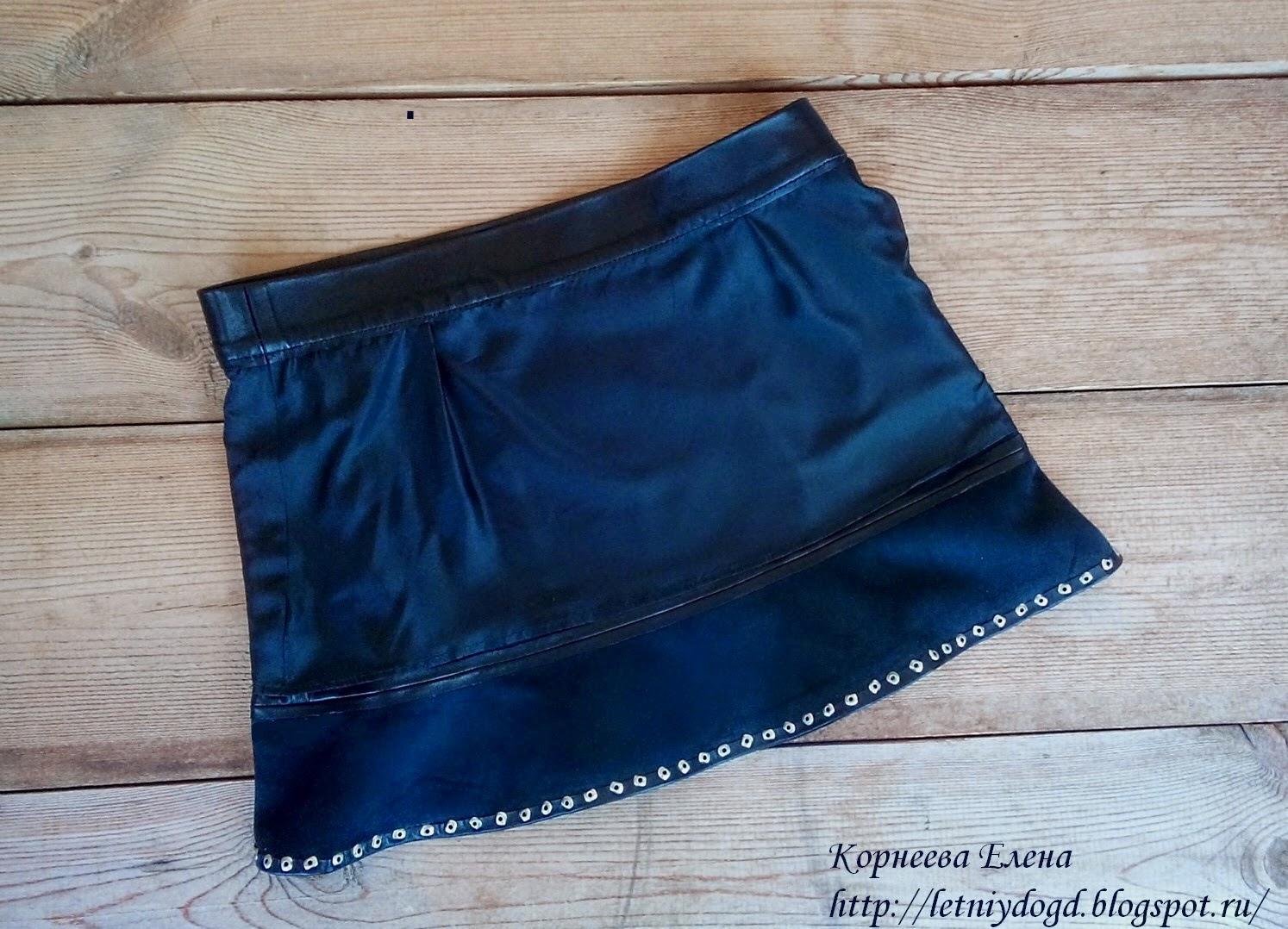 кожаная юбка на подкладке