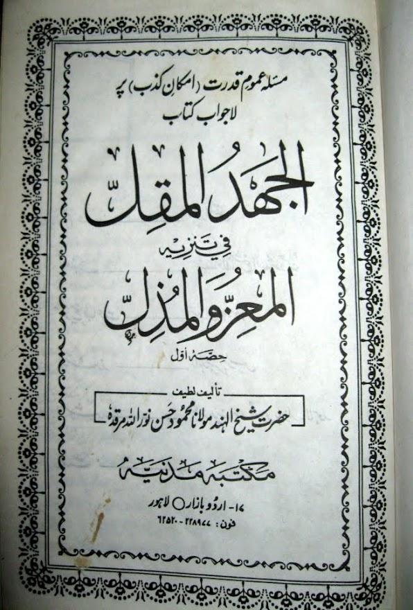 Al Jahd ul Muqeel inside page