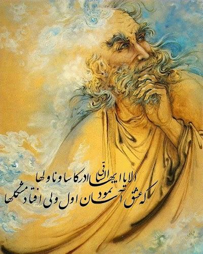 Maulana rumi online divan hafiz shirazi for Divan of hafez