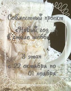 http://shabby-scrap.blogspot.ru/2015/10/3.html