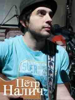 Пётр Налич. Казачья песня под гитару «Не для меня»