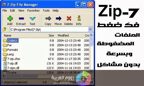 برنامج 7-Zip أحدث إصدار