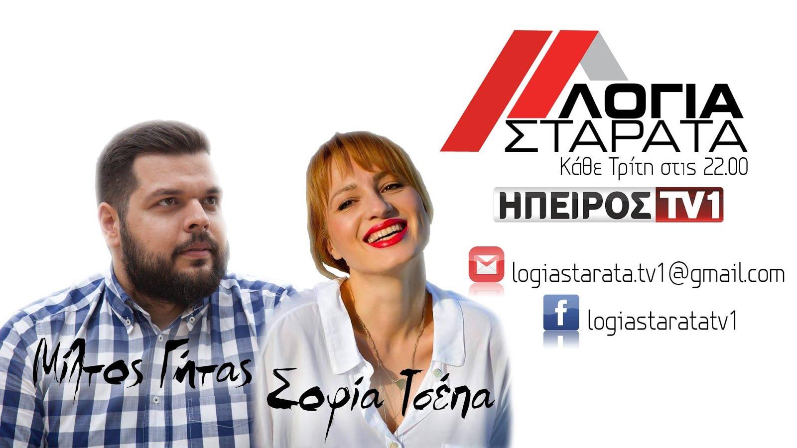 """""""Λόγια Σταράτα"""" με τη Σοφία Τσέπα & τον Μίλτο Γήτα"""