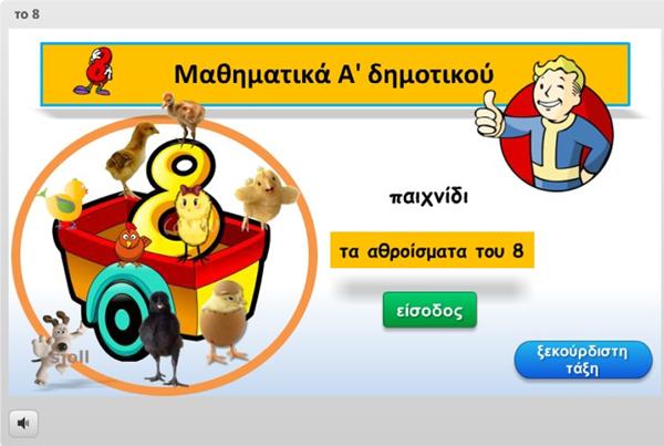 http://users.sch.gr/sjolltak/moodledata/ataksi/mathimatika/to_8/story.html